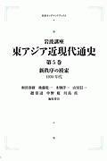 新秩序の模索 1930年代 岩波講座東アジア近現代通史5<OD版>