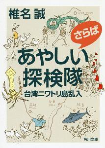 椎名誠『さらばあやしい探検隊 台湾ニワトリ島乱入』