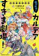 Fate/Grand Order 喚びだせ! カルデアすきま劇場! 逢坂たま作品集