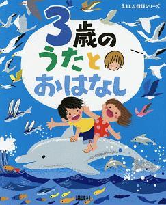 榊原洋一『3歳の うたとおはなし えほん百科シリーズ』