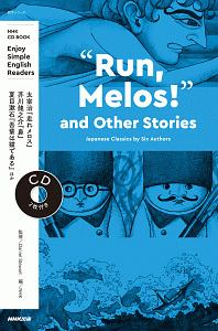 "Enjoy Simple English Readers ""Run,Melos!""and Other Stories NHK CD BOOK"