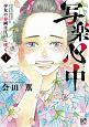 写楽心中 少女の春画は江戸に咲く (1)