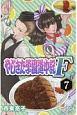 やじきた学園道中記F-ファイナル- (7)