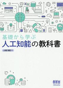 小高知宏『基礎から学ぶ人工知能の教科書』
