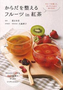 『からだを整える フルーツin紅茶』大越郷子