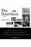 クリスタル美作『The Heartbeat-鼓動- 心の想い』