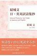 結城文 日・英対訳詩集抄 Selected Poems by Aya Yuh