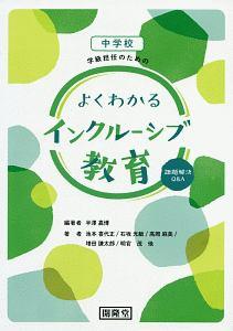 池本喜代正『中学校学級担任のためのよくわかるインクルーシブ教育』