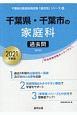 千葉県・千葉市の家庭科 過去問 千葉県の教員採用試験「過去問」シリーズ 2021
