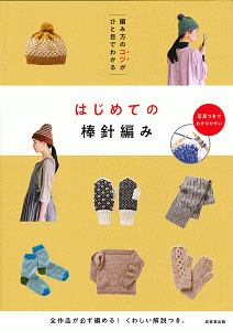 編み方のコツがひと目でわかる はじめての棒針編み