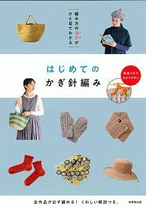 編み方のコツがひと目でわかる はじめてのかぎ針編み