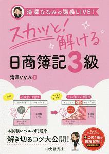 滝澤ななみ『滝澤ななみの講義LIVE!スカッと解ける日商簿記3級』