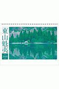 東山魁夷アートカレンダー 小型判 2020