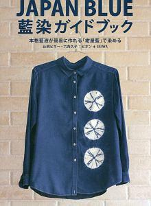 JAPAN BLUE 藍染ガイドブック