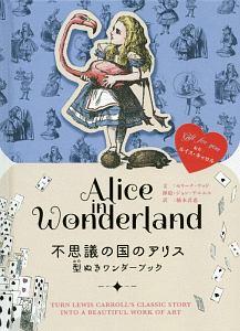 ルイス・キャロル『不思議の国のアリス 型ぬきワンダーブック』