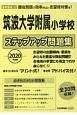 筑波大学附属小学校 ステップアップ問題集 2020 <首都圏版>28