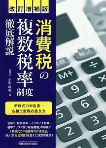 消費税の複数税率制度 徹底解説<改訂増補版>