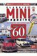 CLASSIC MINI magazine (57)