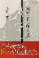 画家たちの戦争責任 教科書に書かれなかった戦争69 藤田嗣治の「アッツ島玉砕」をとおして考える
