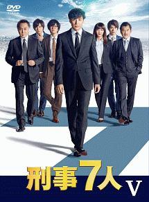 刑事7人V