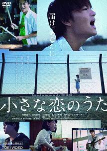 佐野勇斗『小さな恋のうた』