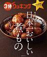 3分クッキング 日本一おいしい煮もの 永久保存版シリーズ