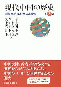 現代中国の歴史<第2版>