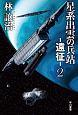 星系出雲の兵站-遠征- (2)