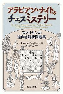 アラビアン・ナイトのチェスミステリー