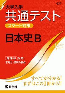大学入学共通テスト スマート対策 日本史B Smart Startシリーズ