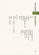 茶書古典集成 初期の和漢茶書 (1)