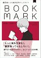 BOOKMARK 翻訳者による海外文学ブックガイド