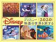 JTBのカレンダー ディズニー映画の世界を旅する 2020