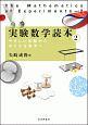 実験数学読本 やさしい実験からゆたかな数学へ (2)