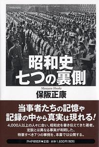 保阪正康『昭和史 七つの裏側』