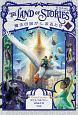 魔法の扉がしまるとき ザ・ランド・オブ・ストーリーズ6