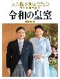 天皇陛下御即位記念 特別報道写真集 令和の皇室