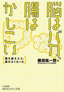 藤田紘一郎『脳はバカ、腸はかしこい』