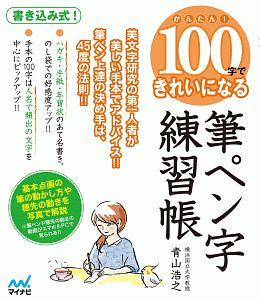 かんたん!100字できれいになる 筆ペン字練習帳