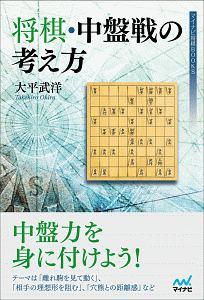 将棋・中盤戦の考え方