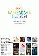 プロカメラマンFILE 2020