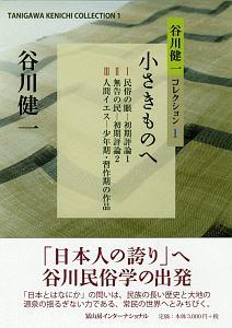 谷川健一『小さきものへ 谷川健一コレクション1』