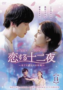 チャン・ヒョンソン『恋する十二夜 ~キミとボクの8年間~』