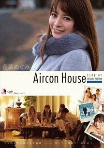 春菜めぐみ『春菜めぐみ/Aircon House』