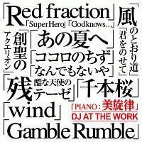 PIANO: 美旋律