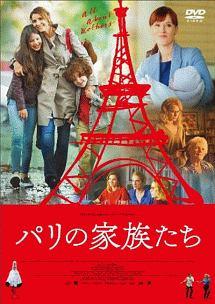 カルメン・マウラ『パリの家族たち』