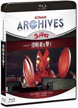 小林昭二『ULTRAMAN ARCHIVES『ウルトラマン』Episode 2 「侵略者を撃て」』