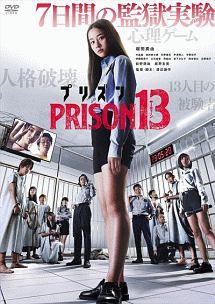 渡辺謙作『プリズン13』