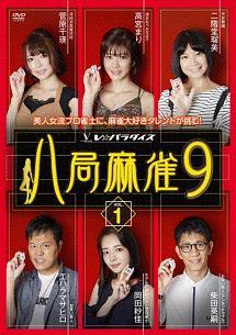 八局麻雀9 vol.1