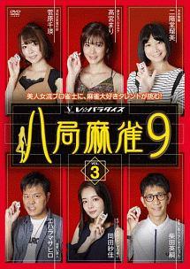 八局麻雀9 vol.3